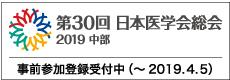 第30回日本医学会総会2019
